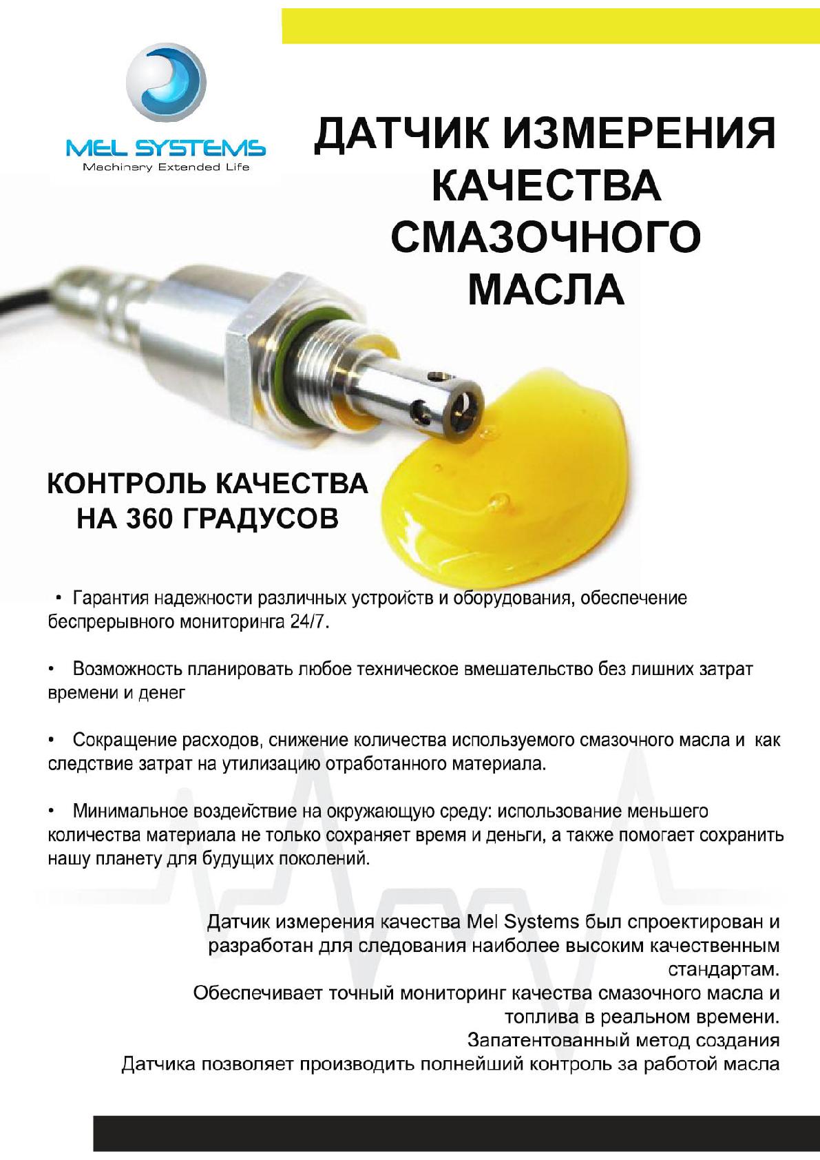 OQS Sensor RUSSO final1